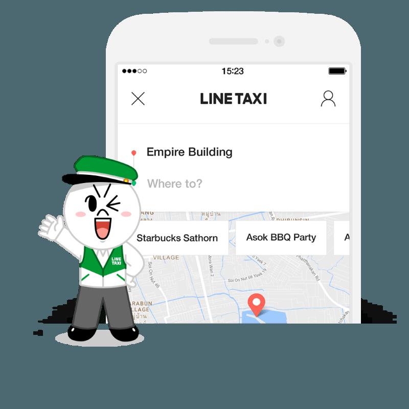 LINE MAN เรียกแท๊กซี่