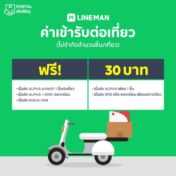 LINE MAN Postal ราคาเข้ารับ